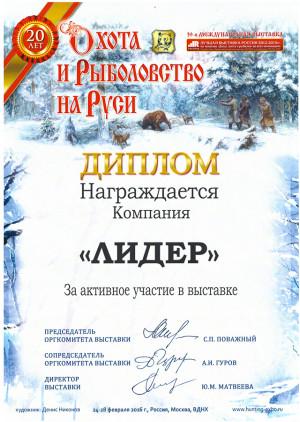 """Диплом """"Охота и Рыболовство на Руси"""" - Москва 2016"""