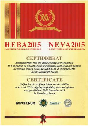 Сертификат Нева 2015
