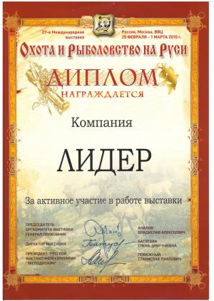 """Диплом """"Охота и Рыболовство на Руси"""" - Москва 2010"""