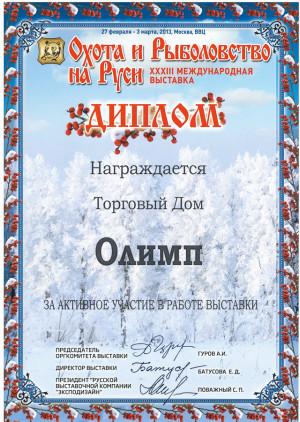 """Диплом """"Охота и Рыболовство на Руси"""" - Москва 2013"""