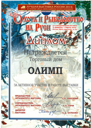 """Диплом """"Охота и Рыболовство на Руси"""" - Москва 2014"""